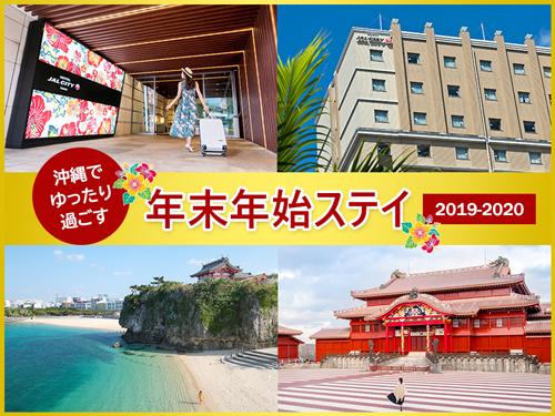 【年末年始ステイ】ホテルJALシティ那覇で過ごすお正月プラン<素泊り>画像