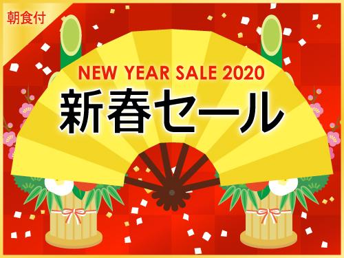 【公式HP限定】2020年!新春タイムセール~GW・夏休みの予約は早期がお得!!<朝食付>画像