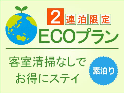 【Limited Time Sale】2連泊専用ECO(エコ)プラン/客室清掃なしでお得にステイ♪<素泊り>画像