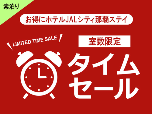 【Limited Time Sale】Web予約専用/室数限定!お得にJAL那覇ステイ♪<素泊り>画像