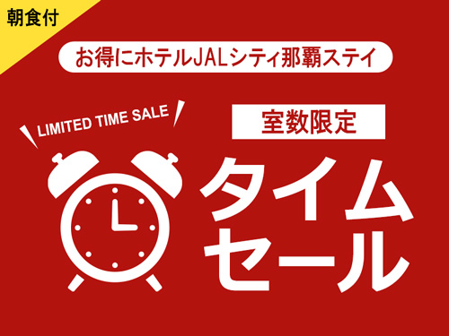 【Limited Time Sale】Web予約専用/室数限定!お得にJAL那覇ステイ♪<朝食付>画像