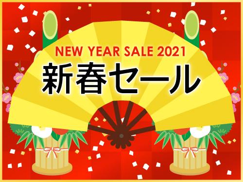 【2021年~新春タイムセール~】2連泊専用ECO(エコ)プラン/客室清掃なしでお得にステイ♪素泊り画像