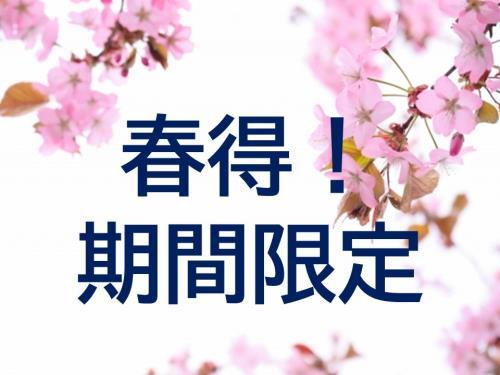 ★春得★ベッド&部屋タイプおまかせプラン・禁煙・朝食付 (WEB予約限定)画像