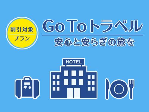 <GoToトラベルキャンペーン割引対象> 【10室限定】 やっとかめ☆名古屋 ジャストプライスプラン!素泊り画像