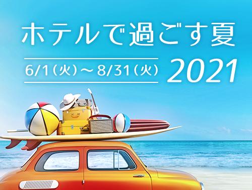 【ホテルで過ごす夏2021】VOD視聴無料★おひとり様のゆっくりホテルステイプラン(朝食付き)★