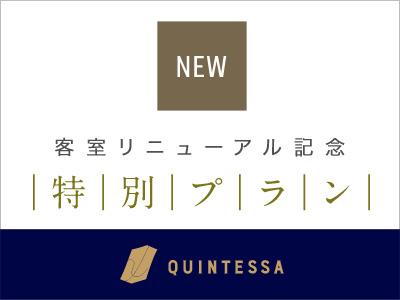 2018年5月16日より新客室が順次リニューアルオープン!