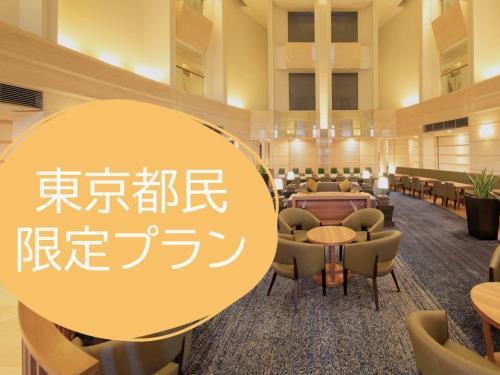 【東京都在住の方を対象にした・特別プランです】