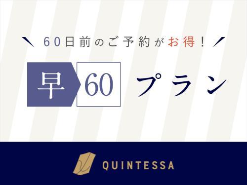 60日前までのご予約のお客様におすすめ!ビジネスにも観光にも目的にあわせてご利用ください。近鉄鵜方駅⇔ホテルまで無料送迎。駐車場無料!
