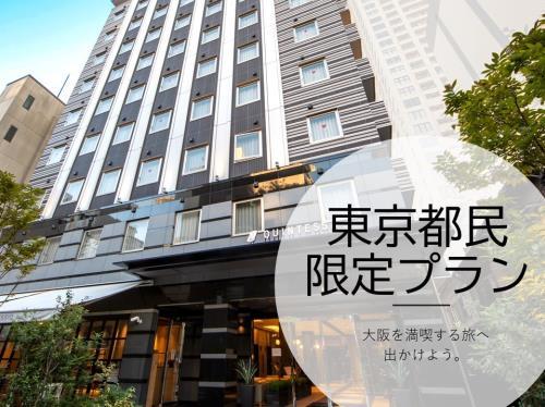『大阪観光を満喫する♪東京都民限定プラン』