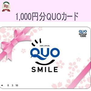 【人気好調!】QUOカード1000円分還元!プラン