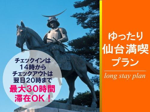 【最大30時間ステイ♪】翌日20時までゆっくり仙台満喫プラン