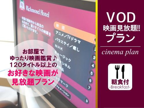 【お好きな映画が見放題♪】VODシアタープラン★朝食付(バイキング)