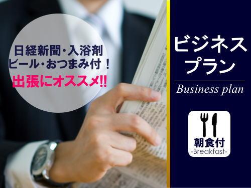 【ビール・新聞付】ビジネスプラン★朝食付(バイキング)