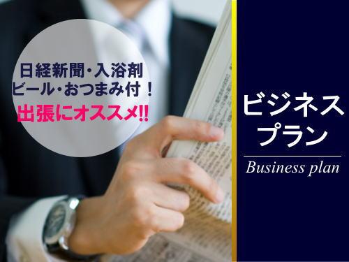 【ビール・新聞付】ビジネスプラン