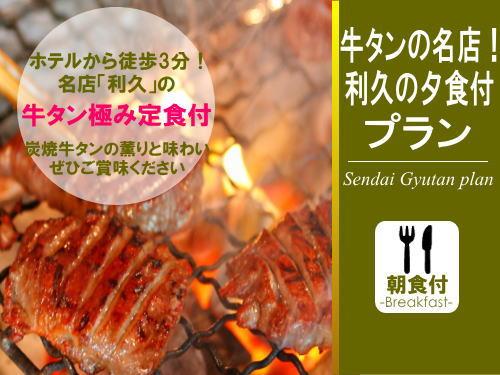 【牛タン・朝食】杜の都仙台名物!牛タンを味わおう♪プラン★朝食付(バイキング)