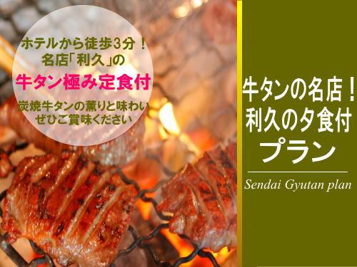 【牛たん炭焼 利久】杜の都仙台名物!牛タンを味わおう♪プラン