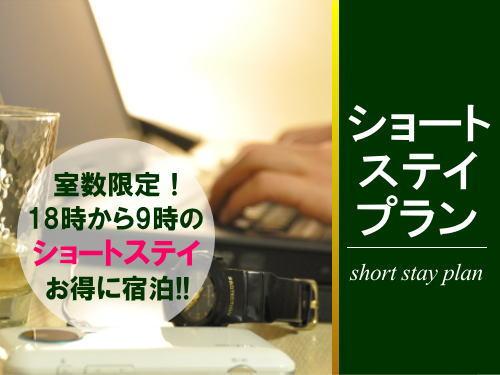 【室数限定!】☆18時レイトチェックイン♪翌朝9時アーリーチェックアウトプラン☆