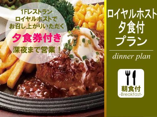 【朝・夕食付】1階ロイヤルホスト☆夕食・朝食付プラン