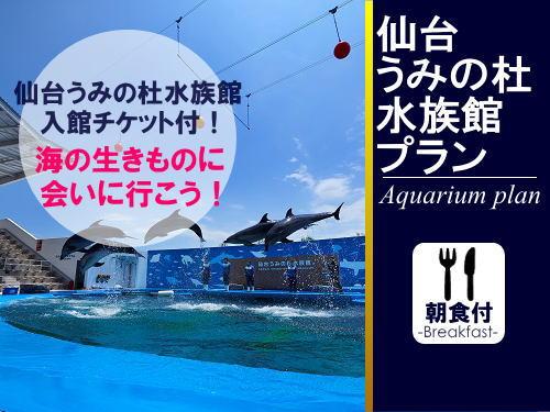 【仙台観光を満喫】仙台うみの杜水族館チケット付プラン(朝食付)