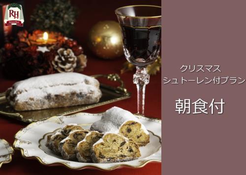 【朝食付】2018クリスマスケーキお土産付プラン