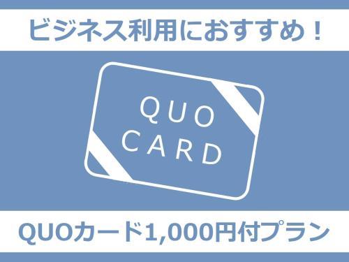 【QUOカードで1000円分還元☆】ビジネス出張応援!<素泊まり>(GoTo対象外)