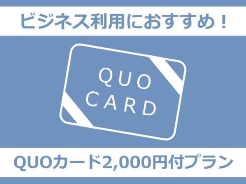 【QUOカードで2000円分還元☆】ビジネス出張応援!<素泊まり>(GoTo対象外)