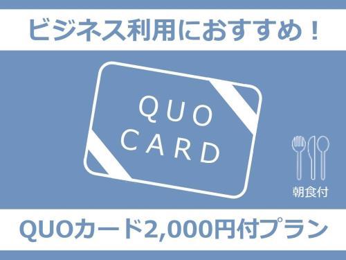 【QUOカードで2000円分還元★朝食付き】ビジネス出張応援☆朝食付きプラン