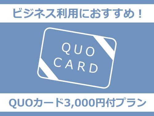 【QUOカードで3000円分還元☆素泊まり】ビジネス出張応援☆素泊まりプラン(GoTo対象外)