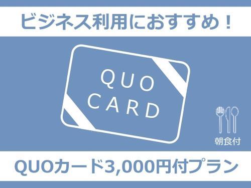 【QUOカードで3000円分還元★朝食付き】ビジネス出張応援☆朝食付きプラン(GoTo対象外)