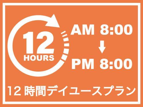 【駐車場無料!最大12時間ステイ】長時間滞在デイユースプラン!
