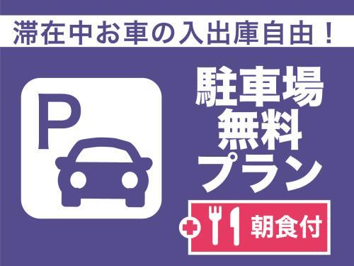 【駐車場代無料プラン★朝食付き】室数限定!お車ご利用の方必見!!