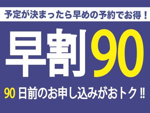 【早期割90☆素泊まり】最大16%OFF!ビジネス・グループ・ファミリーの先の予定をお得に!