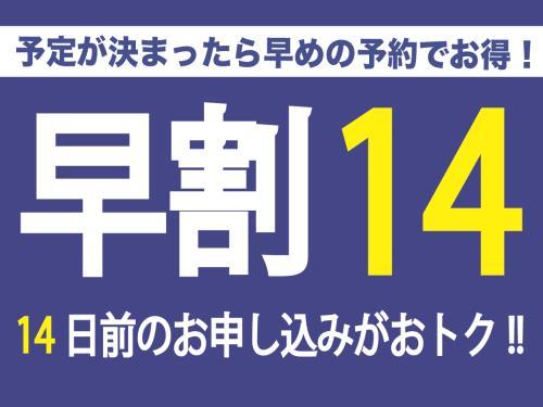 最大4%OFF!【早期割14☆】早めのご予約でお得に宿泊!<素泊まり>(GoTo対象外)