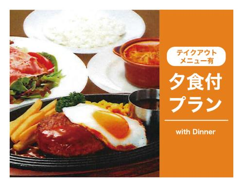 【ロイヤルホスト☆夕食付きプラン】館内1階ロイヤルホスト☆夕食チケット付きプラン