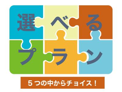 【50歳からの大人旅】日本を楽しもう!5種類から選べる特典付き♪リッチモンドホテル全店共通プラン