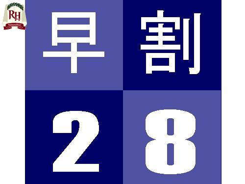 【早割28】早期割引!!予定が28日前まで決まったら♪<朝食付> (GoTo対象外)