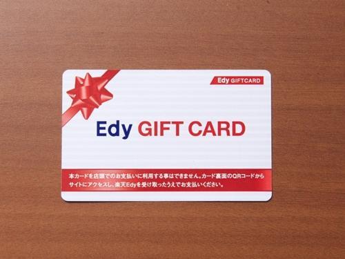 【1,000円分のEdyギフトカード付き】出張に便利で嬉しい♪