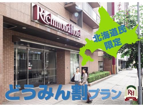 【北海道民限定】お一人様3,000円引き♪どうみん割プラン【朝食付き】(GoTo対象外)