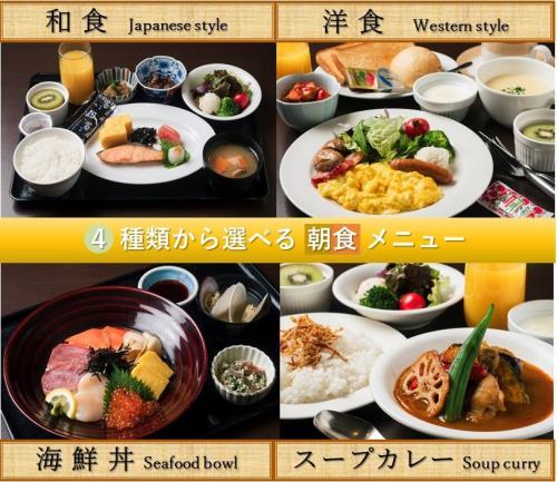 【4種類から選べる】朝食付プラン♪♪ (GoTo対象外)