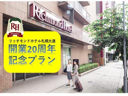 【室数・期間限定】開業20周年記念20%OFFプラン♪素泊まり(GoTo対象外)