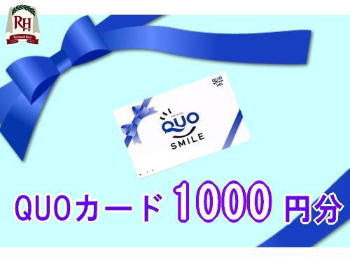 【人気好調!】QUOカード1000円分付プラン