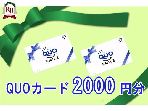 【人気絶好調!】QUOカード2000円分付プラン