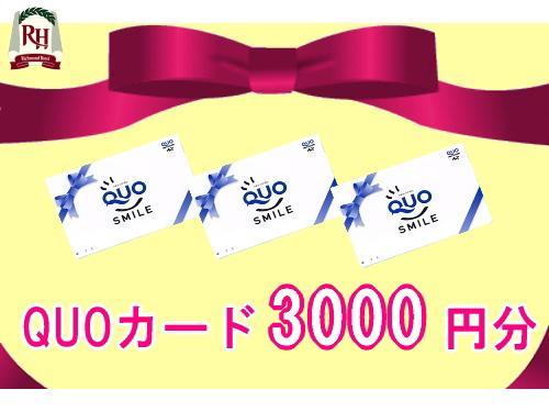 【人気最高潮!】QUOカード3000円分付プラン