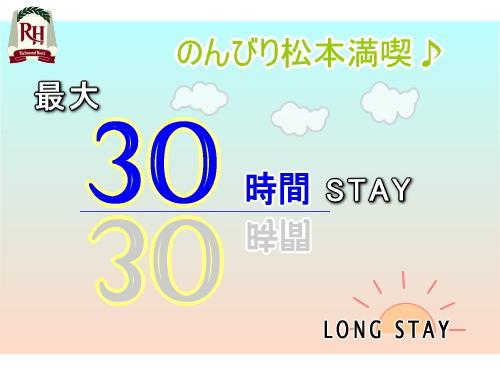 【ゆったり最大30時間♪】ロングプラン