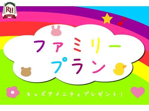 【家族旅行応援♪】ファミリープラン+朝食付