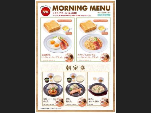 【直前のご予約ならこちらがお得!】直前割プラン・朝食付き