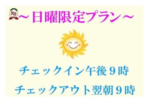 日曜ご1泊5室限定【得】12時間プラン(21時チェックインで翌朝9時チェックアウト)