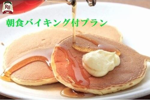 一日の始まりはご朝食から!ご朝食付きプラン