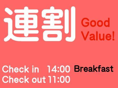 【連泊割引】2泊以上でお得な連割プラン/ご朝食付