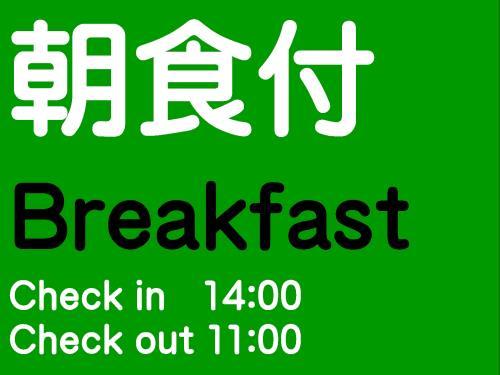 1日の始まりは朝食から♪朝食バイキングプラン★